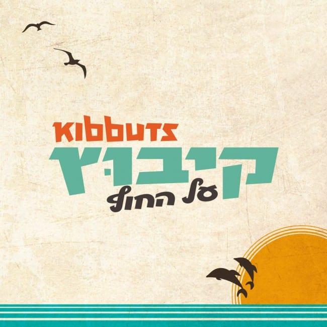 Kibbuts-Profile